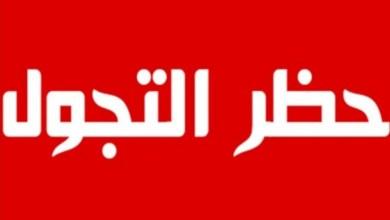 Photo of بداية من الليلية/ اجراءات صارمة في حق هؤلاء…