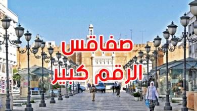 Photo of تسجيل إصابة بالسلالة الجديدة لكورونا في صفاقس .. والي الجهة على الخطّ