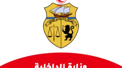 Photo of وزارة الداخلية تحقق في تسريب وثائق تابعة لمصالحها