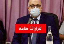 Photo of جملة من القرارات العاجلة يعلنها وزير الصحة بخصوص إعلان الحجر الصحي الشامل من جديد في تونس
