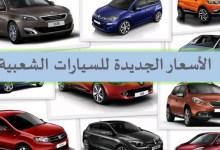Photo of الترفيع في أسعار بيع السيارات الشعبية!!وزارة التجارة تكشف أكثر تفاصيل