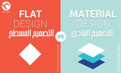 فرق بين التصميم التصميم والتصميم المسطح