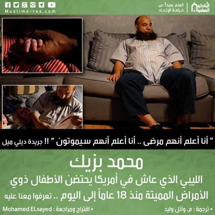 محمد بزيك - الليبي