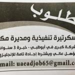 سكرتيرة تنفيذية في أبو ظبي