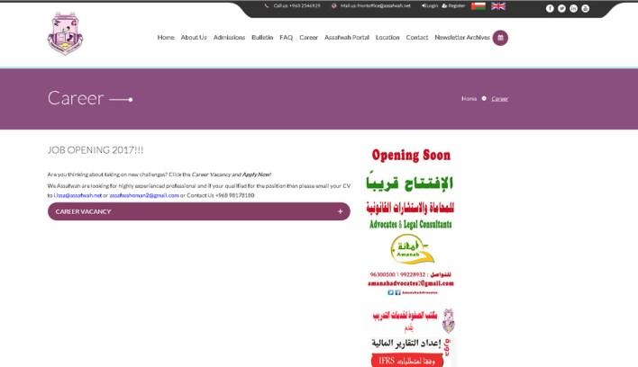 مطلوب معلمين-ومعلمات-بسلطنة-عمان