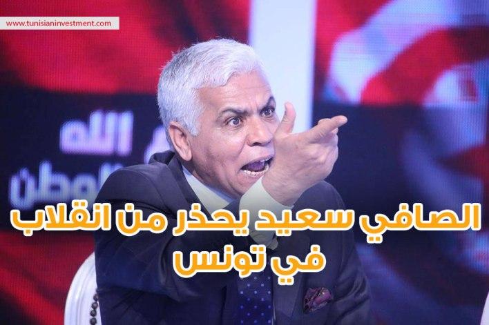 صافي-سعيد-يحذر-من-انقلاب-في-تونس