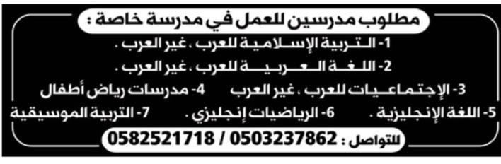 وظائف مدرسين في الإمارات