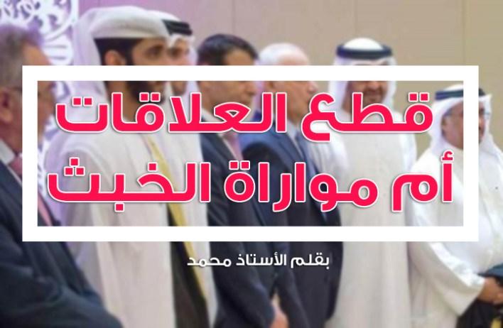 قطع-العلاقات-مع-قطر