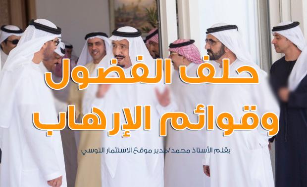 ملك-السعودية-و-أمراء-الإمارات-العربية-المتحدة