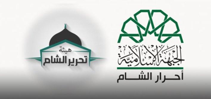 أحرار الشام وهيئة تحرير الشام