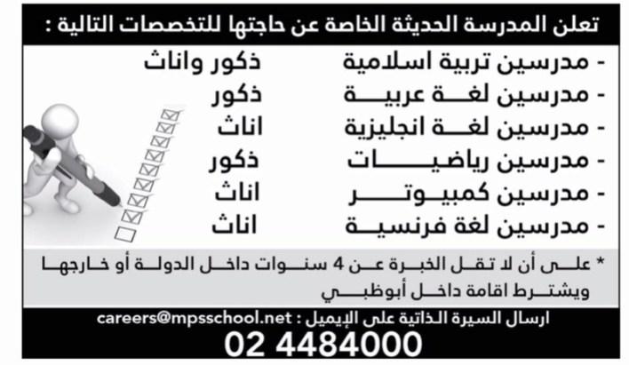 إعلان وظائف شاغرة في المدرسة الحديثة أبو ظبي