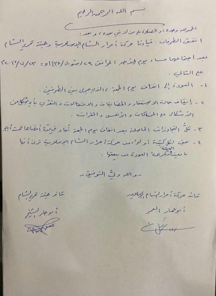 اتفاق أحرار الشام وهيئة تحرير الشام