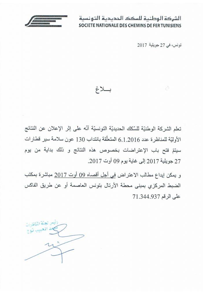 بلاغ الشركة الوطنية للسكك الحديدية التونسية
