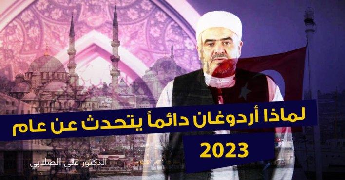 لماذا أردوغان يتحدث عن عام 2023