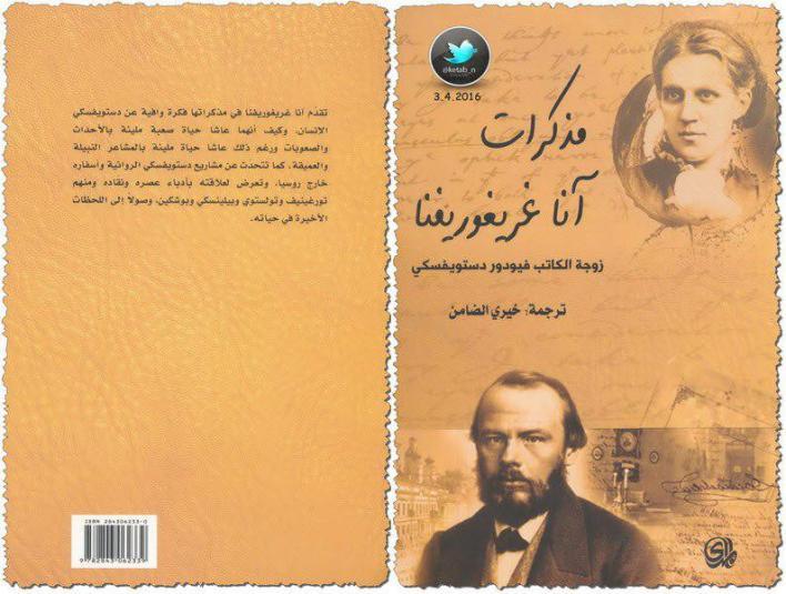 غلاف كتاب حياة دوستويفسكي مذكرات آنا غريغوريفنا زوجته