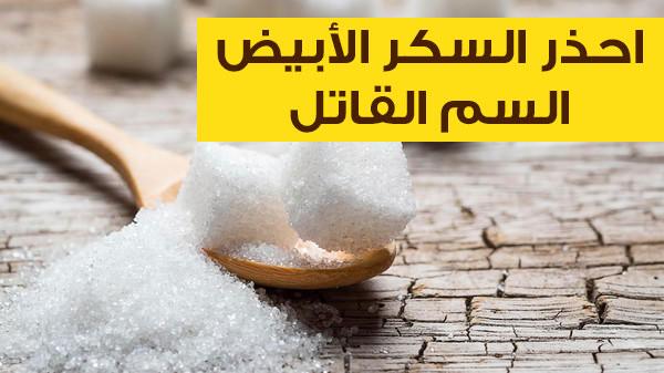 احذر-السكر--السم-القاتل