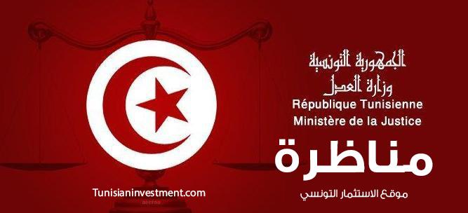 مناظرة-وزارة-العدل-تونس