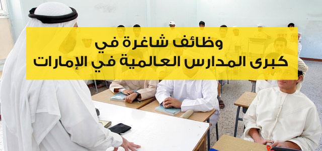 وظائف-شاغرة-في-كبرى-المدارس-العالمية-في-الإمارات