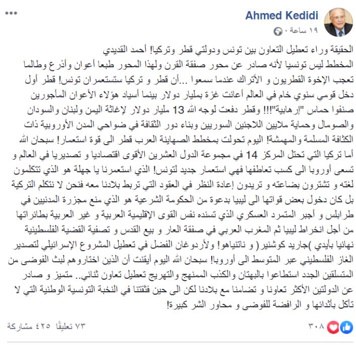 تدوينة الأستاذ أحمد قديدي