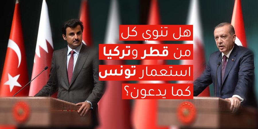 هل تنوي قطر وتركيا استعمار تونس