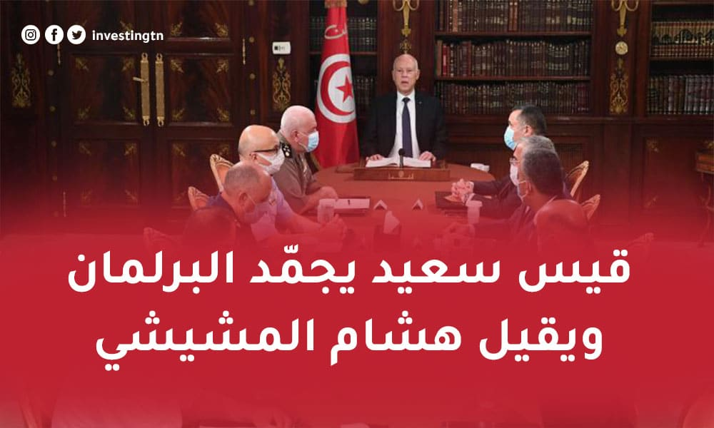 قيس سعيد يجمّد البرلمان ويقيل هشام المشيشي