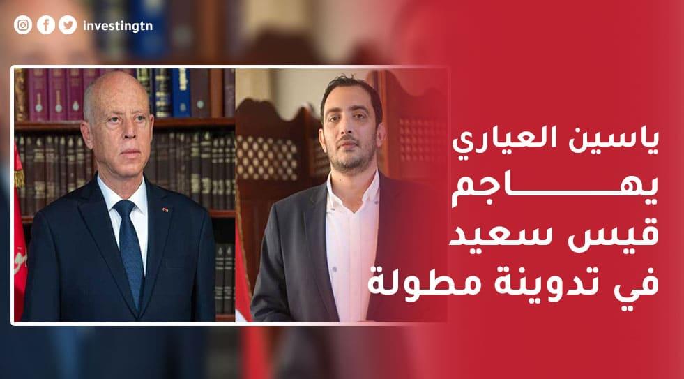 ياسين العياري يهاجم رئيس الجمهورية في تدوينة مطولة