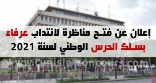 إعلان عن فتح مناظرة لانتداب عرفاء بسلك الحرس الوطني لسنة 2021