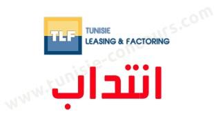 شركة تونس للايجار المالي
