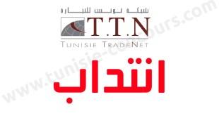 شبكة تونس للتجارة