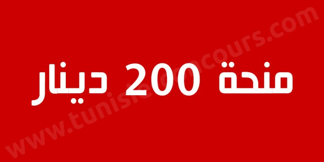منحة 200 دينار المساعدات الإستثنائية
