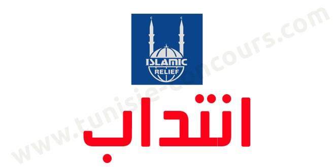 منظمة الإغاثة الإسلامية