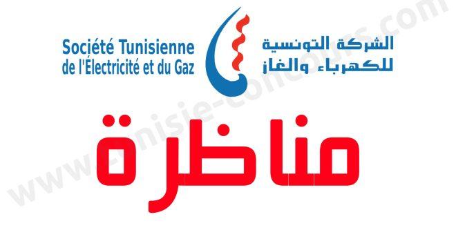 مناظرة الشركة التونسية للكهرباء والغاز لانتداب أعوان تنفيذ