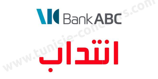 مصرف ABC Bank
