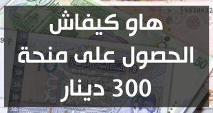 منحة 300 دينار