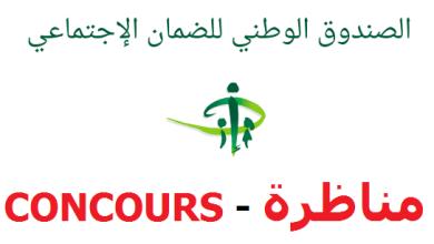مناظرة الصندوق الوطني للضمان الإجتماعي - Concours CNSS