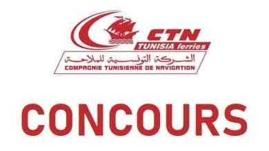 الشركة التونسية للملاحة