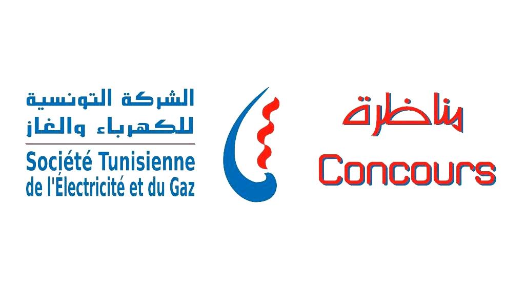 STEG concours الشركة التونسية للكهرباء والغاز