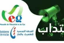 Mutuelle de l'Electricité et du Gaz recrute