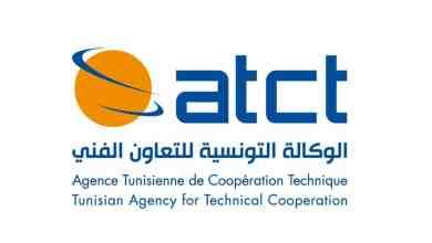 ATCT - الوكالة التونسية للتعاون الفني