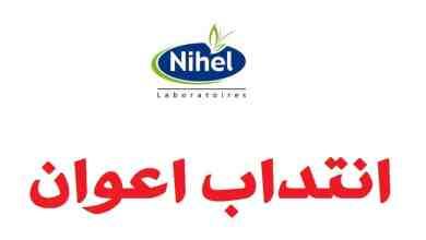 مخابر نهال - Laboratoires Nihel
