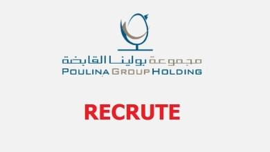 Poulina Group Holding recrute plusieurs profils - مجمع بولينا القابضة ينتدب عديد الاختصاصات في عدة مجالات