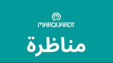 Marquardt concours مناظرة recrutement