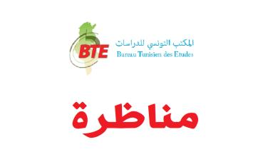 المكتب التونسي للدراسات