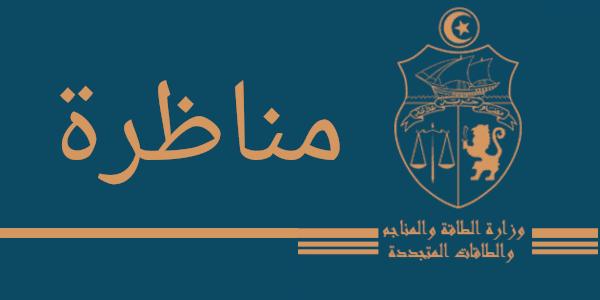 وزارة الطاقة والمناجم والطاقات المتجددة