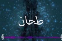 Accueil sanfara ta7ouna youtube thumbnail