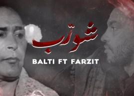 Balti Ft. Farzit – Chouerreb – (مسلسل شورب)