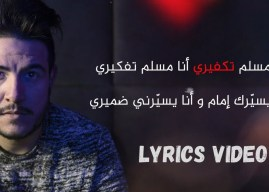 Guito'n – Mitchaded   Lyrics Video