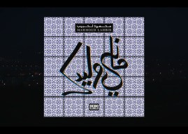 Mahmoud Lahbib – Mani Wlaydek