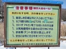 錦大沼ワカサギ釣り解禁