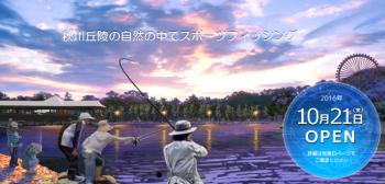 FISH UP秋川湖!東京あきる野市に新しい管理釣り場が登場!